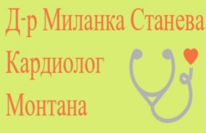 Д р Миланка Станева Кардиолог Монтана - Д-р Миланка..